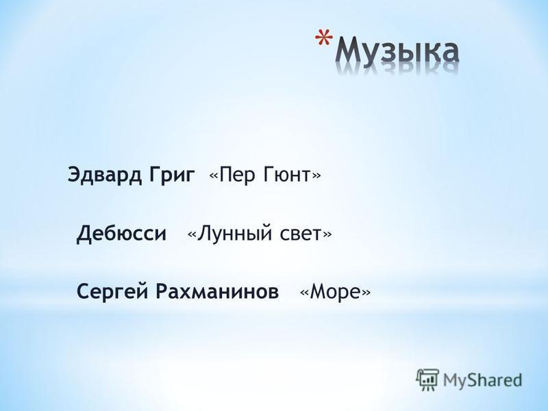 Эдвард Григ «Пер Гюнт» Дебюсси «Лунный свет» Сергей Рахманинов «Море»