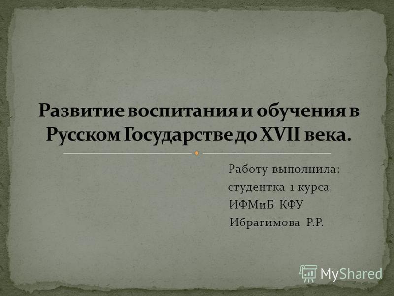 Работу выполнила: студентка 1 курса ИФМиБ КФУ Ибрагимова Р.Р.