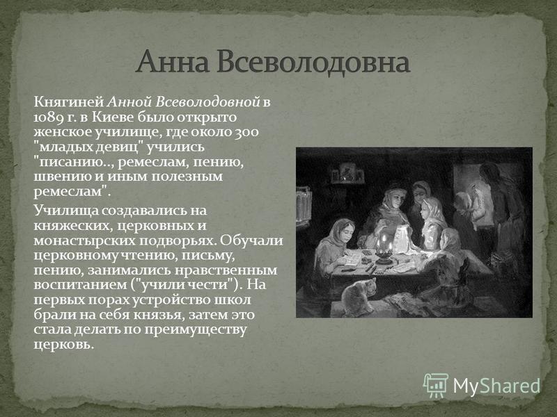 Княгиней Анной Всеволодовной в 1089 г. в Киеве было открыто женское училище, где около 300