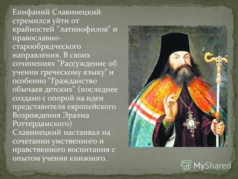 Епифаний Славинецкий стремился уйти от крайностей