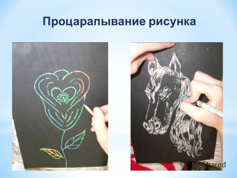 Процарапывание рисунка