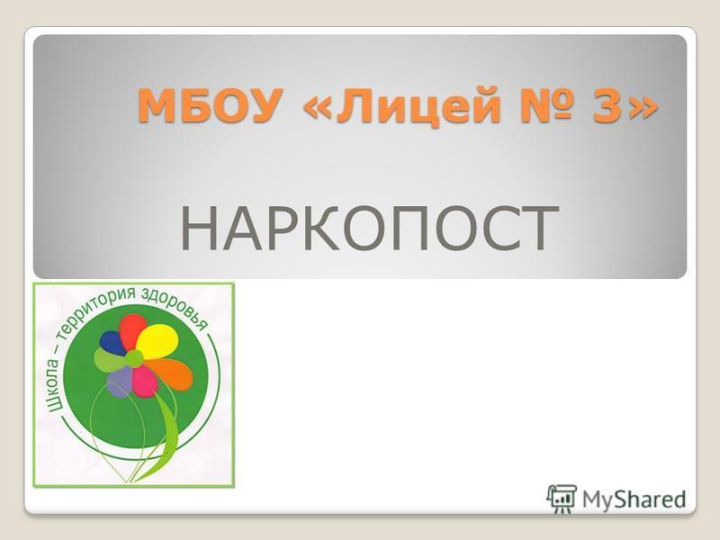 МБОУ «Лицей 3» НАРКОПОСТ