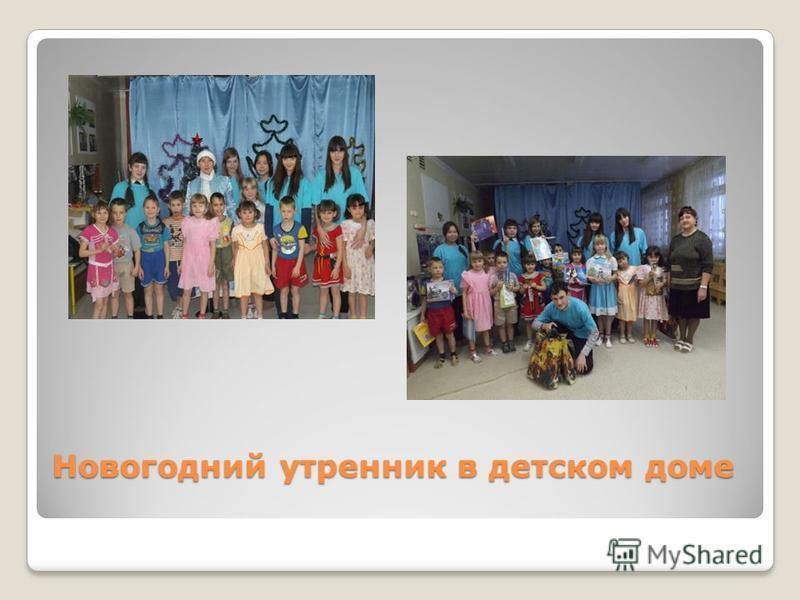 Новогодний утренник в детском доме