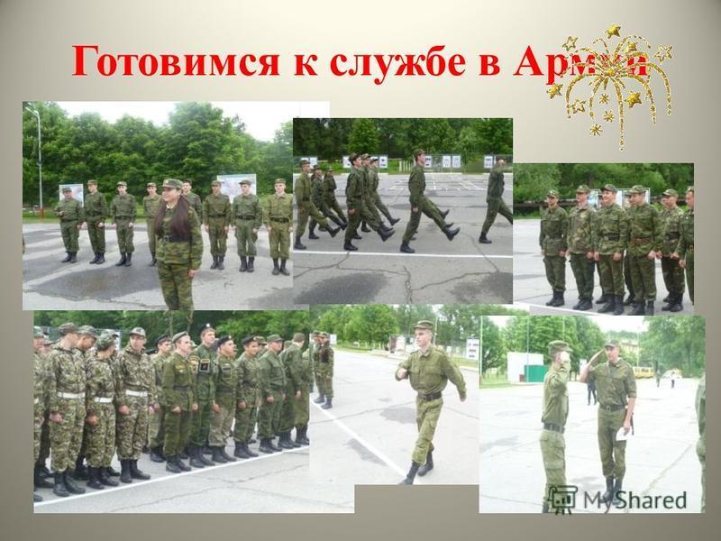 Готовимся к службе в Армии