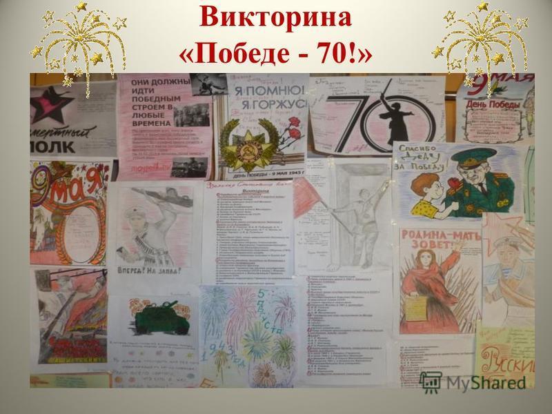 Викторина «Победе - 70!»