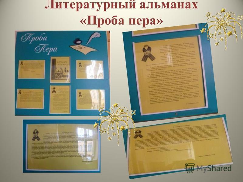 Литературный альманах «Проба пера»