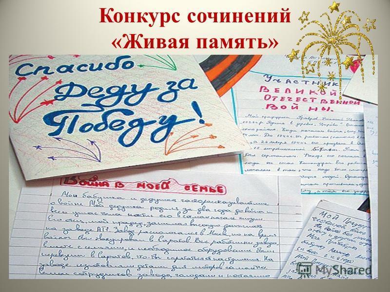 Конкурс сочинений «Живая память»