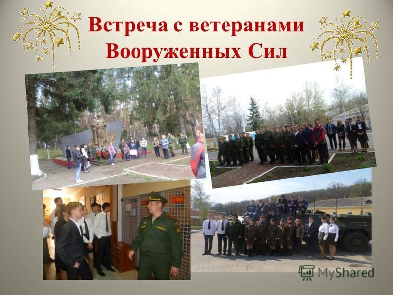 Встреча с ветеранами Вооруженных Сил