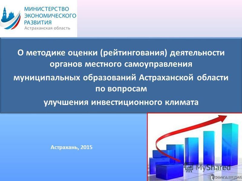 О методике оценки (рейтинговая) деятельности органов местного самоуправления муниципальных образований Астраханской области по вопросам улучшения инвестиционного климата Астрахань, 2015