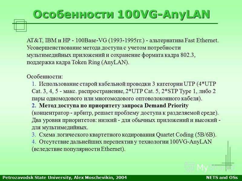 Petrozavodsk State University, Alex Moschevikin, 2004NETS and OSs Особенности 100VG-AnyLAN AT&T, IBM и HP - 100Base-VG (1993-1995 гг.) - альтернатива Fast Ethernet. Усовершенствование метода доступа с учетом потребности мультимедийных приложений и со