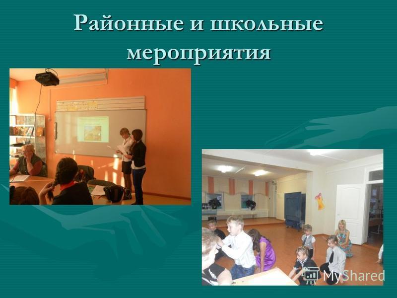 Районные и школьные мероприятия