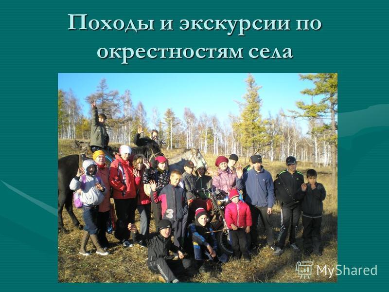 Походы и экскурсии по окрестностям села