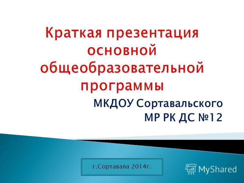 МКДОУ Сортавальского МР РК ДС 12 г.Сортавала 2014 г.