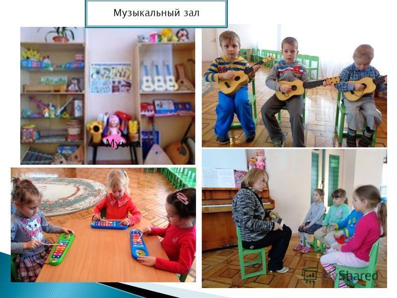 Муыкал Музыкальный зал