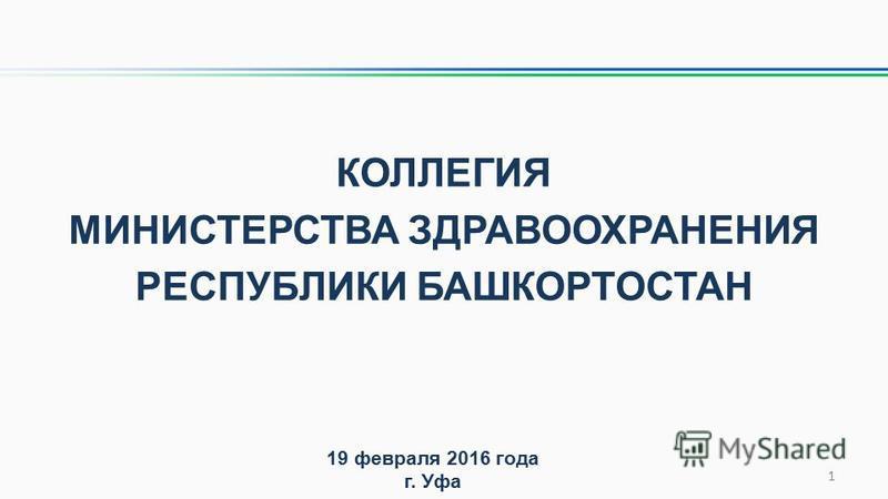 КОЛЛЕГИЯ МИНИСТЕРСТВА ЗДРАВООХРАНЕНИЯ РЕСПУБЛИКИ БАШКОРТОСТАН 19 февраля 2016 года г. Уфа 1