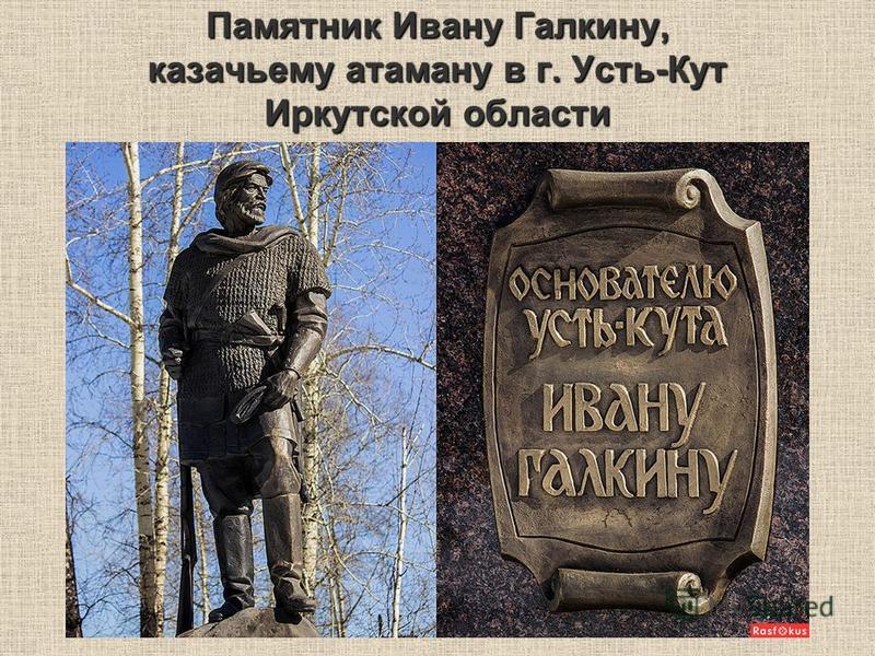 Памятник Ивану Галкину, казачьему атаману в г. Усть-Кут Иркутской области