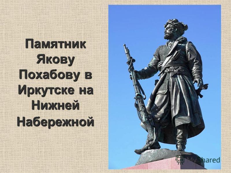 Памятник Якову Похабову в Иркутске на Нижней Набережной