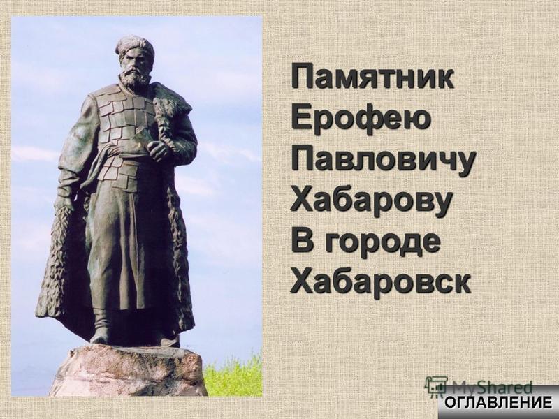 Памятник Ерофею Павловичу Хабарову В городе Хабаровск ОГЛАВЛЕНИЕ