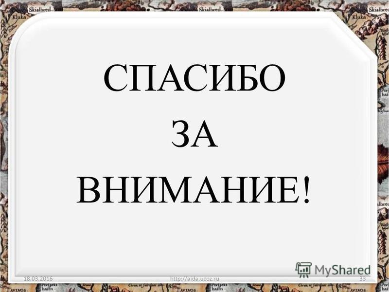 СПАСИБО ЗА ВНИМАНИЕ! 18.03.2016http://aida.ucoz.ru33