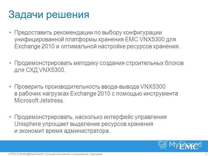 3СТРОГО КОНФИДЕНЦИАЛЬНО. Только для внутреннего использования и партнеров. Задачи решения Предоставить рекомендации по выбору конфигурации унифицированной платформы хранения EMC VNX5300 для Exchange 2010 и оптимальной настройке ресурсов хранения. Про