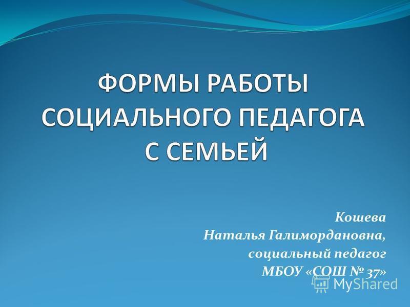 Кошева Наталья Галимордановна, социальный педагог МБОУ «СОШ 37»