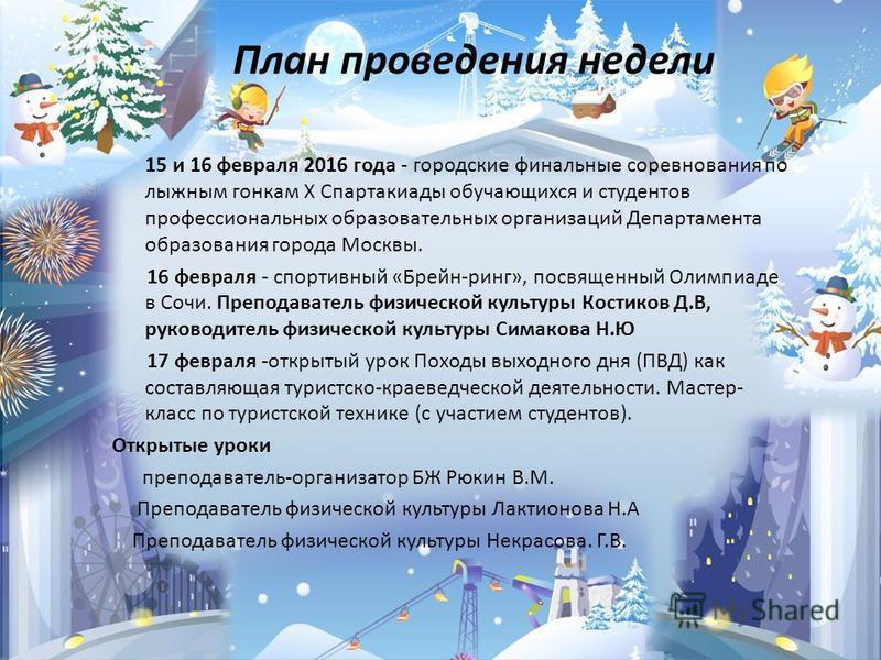 План проведения недели 15 и 16 февраля 2016 года - городские финальные соревнования по лыжным гонкам X Спартакиады обучающихся и студентов профессиональных образовательных организаций Департамента образования города Москвы. 16 февраля - спортивный «Б