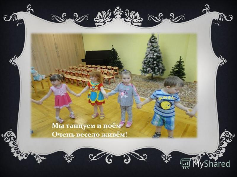 Мы танцуем и поём Очень весело живём !