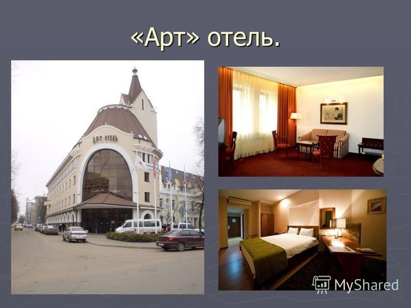 «Арт» отель.
