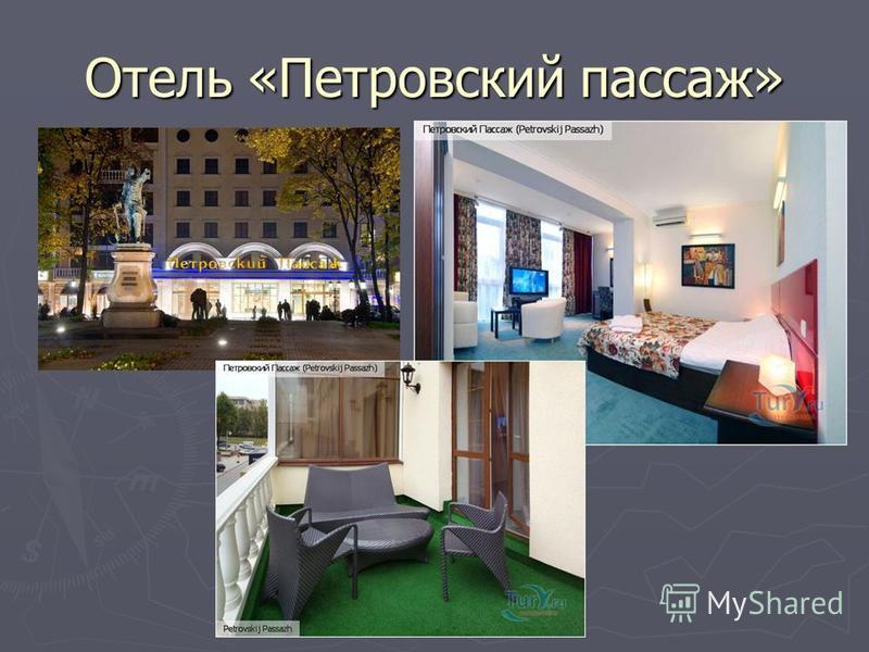 Отель «Петровский пассаж»