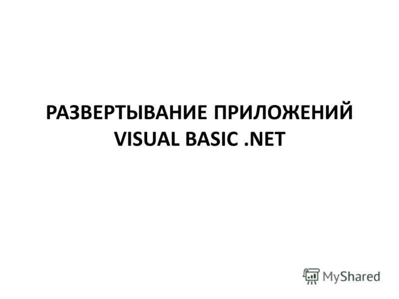 РАЗВЕРТЫВАНИЕ ПРИЛОЖЕНИЙ VISUAL BASIC.NET