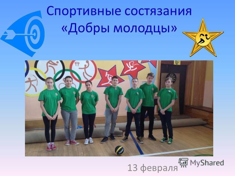 Спортивные состязания «Добры молодцы» 13 февраля