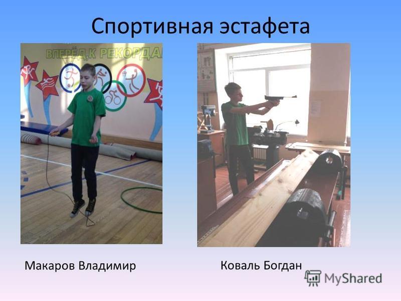 Спортивная эстафета Макаров Владимир Коваль Богдан
