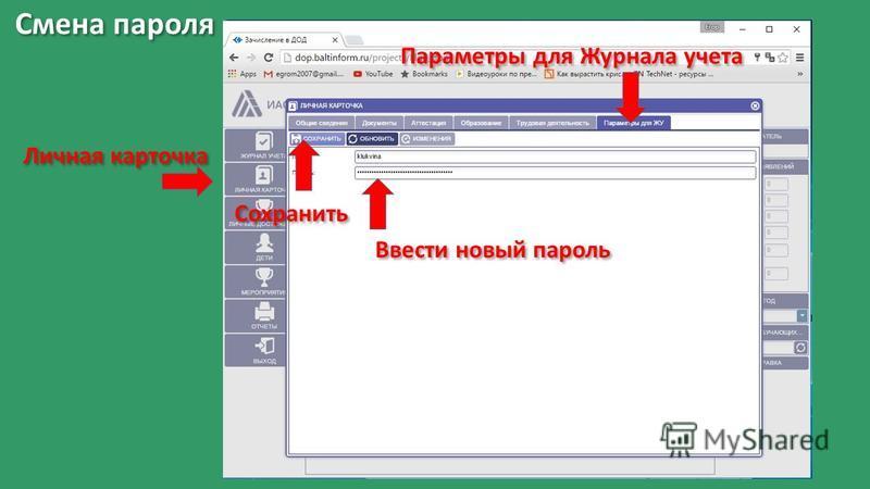 Смена пароля Личная карточка Параметры для Журнала учета Ввести новый пароль Сохранить