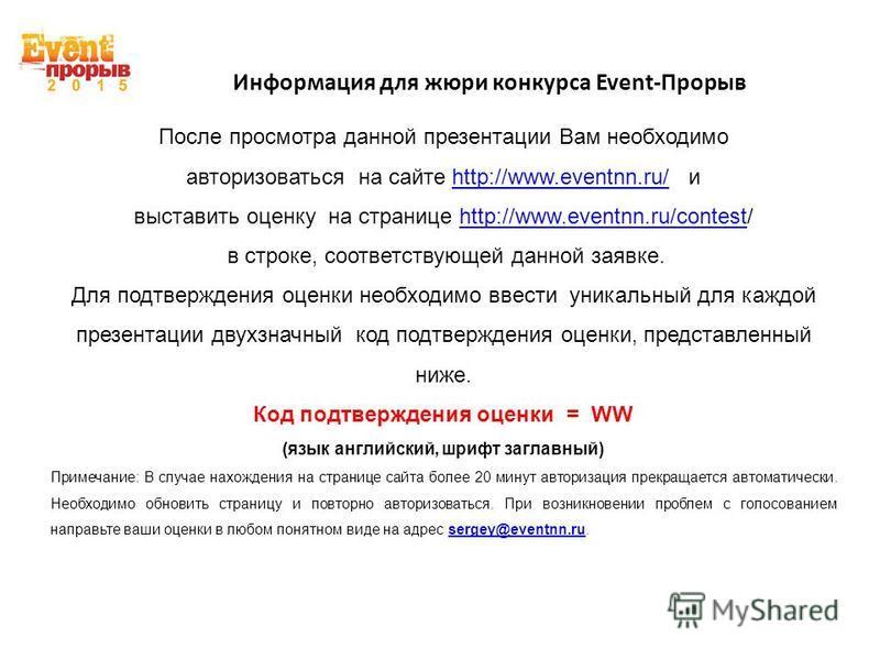 Информация для жюри конкурса Event-Прорыв После просмотра данной презентации Вам необходимо авторизоваться на сайте http://www.eventnn.ru/ иhttp://www.eventnn.ru/ выставить оценку на странице http://www.eventnn.ru/contest/http://www.eventnn.ru/contes