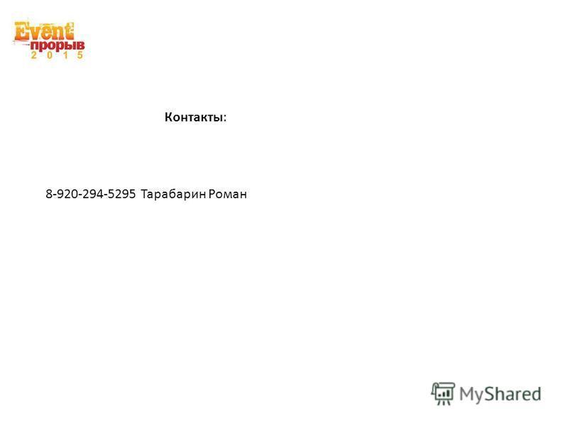 Контакты: 8-920-294-5295 Тарабарин Роман
