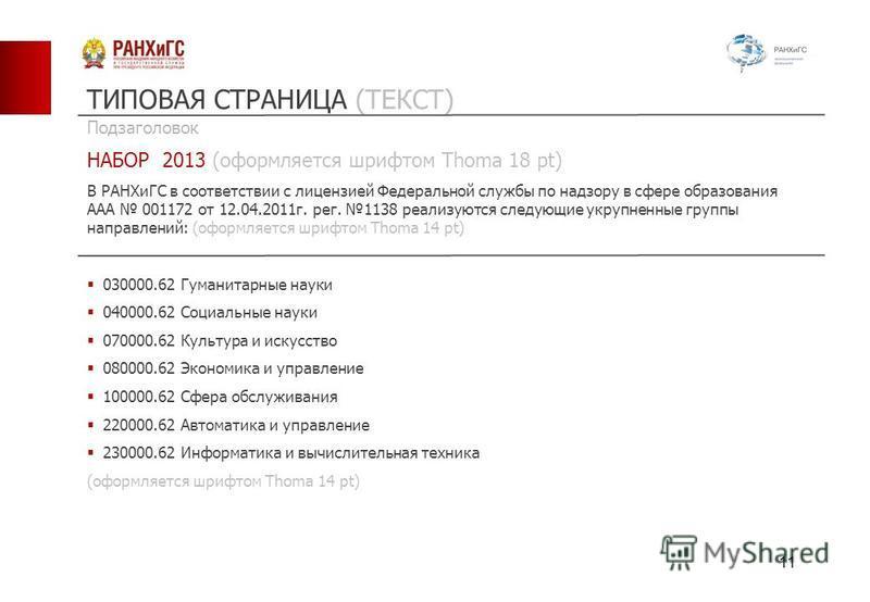ТИПОВАЯ СТРАНИЦА (ТЕКСТ) НАБОР 2013 (оформляется шрифтом Thoma 18 pt) В РАНХиГС в соответствии с лицензией Федеральной службы по надзору в сфере образования ААА 001172 от 12.04.2011 г. рег. 1138 реализуются следующие укрупненные группы направлений: (