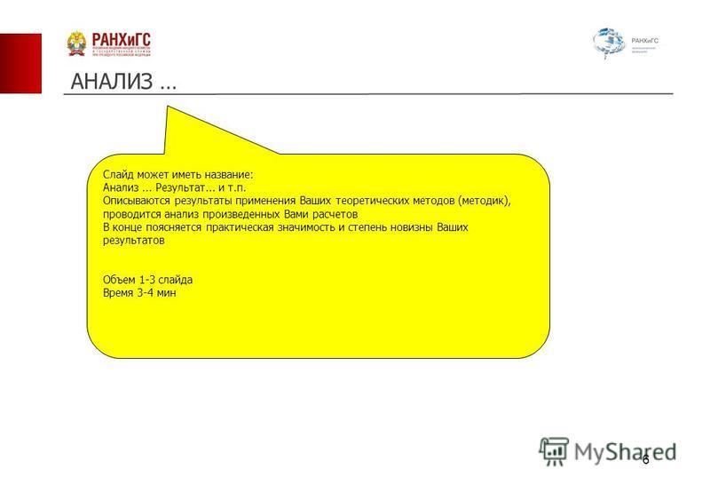 АНАЛИЗ … Слайд может иметь название: Анализ... Результат... и т.п. Описываются результаты применения Ваших теоретических методов (методик), проводится анализ произведенных Вами расчетов В конце поясняется практическая значимость и степень новизны Ваш