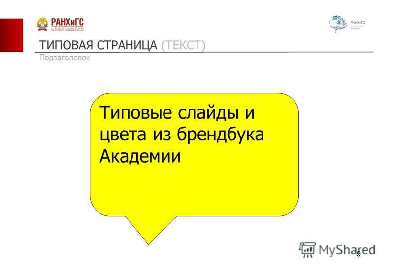 ТИПОВАЯ СТРАНИЦА (ТЕКСТ) Подзаголовок Типовые слайды и цвета из брендбука Академии 9