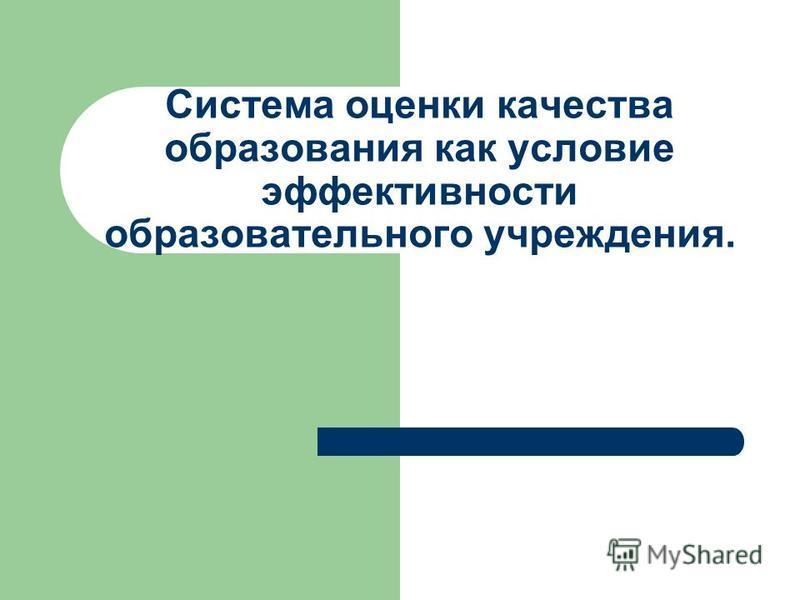 Система оценки качества образования как условие эффективности образовательного учреждения.