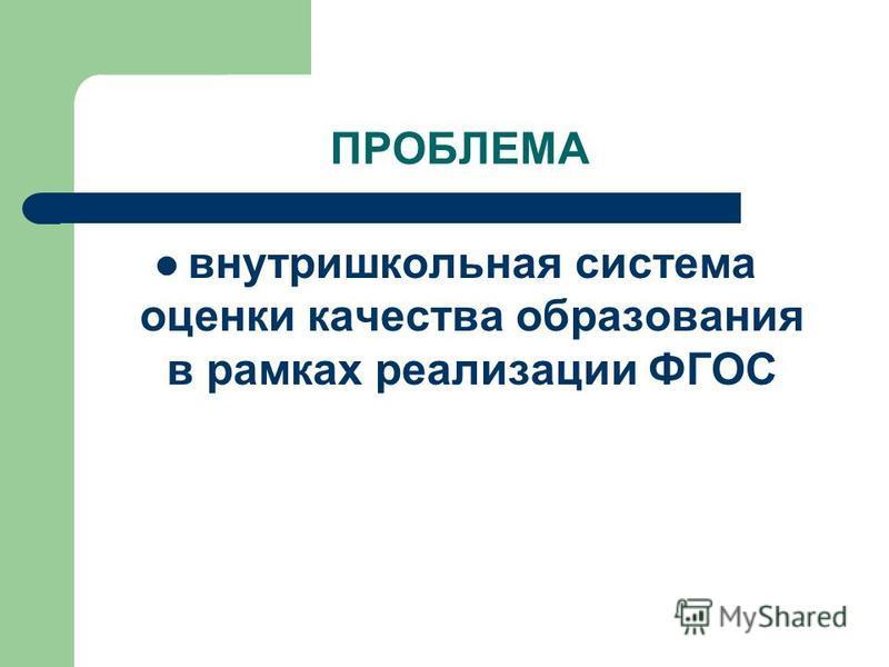 ПРОБЛЕМА внутришкольная система оценки качества образования в рамках реализации ФГОС