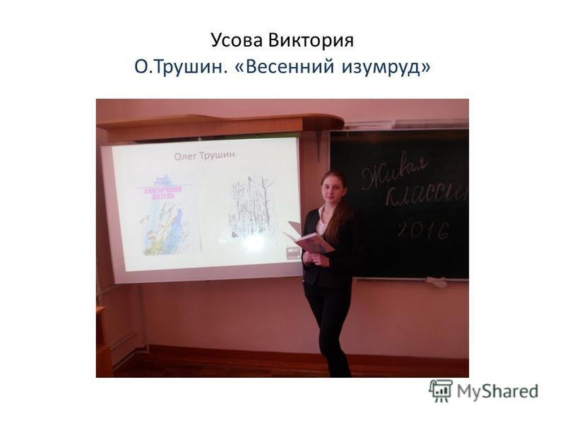 Усова Виктория О.Трушин. «Весенний изумруд»