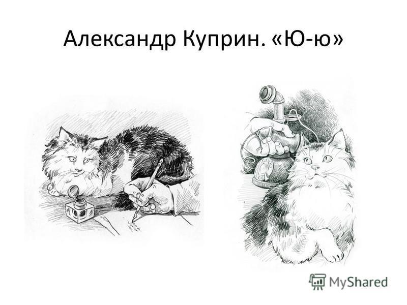 Александр Куприн. «Ю-ю»