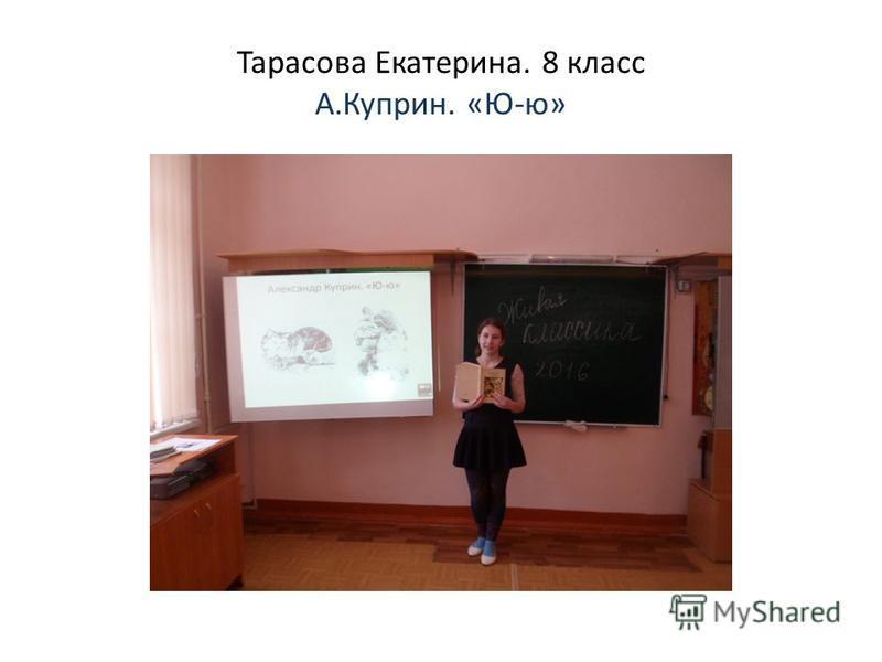 Тарасова Екатерина. 8 класс А.Куприн. «Ю-ю»