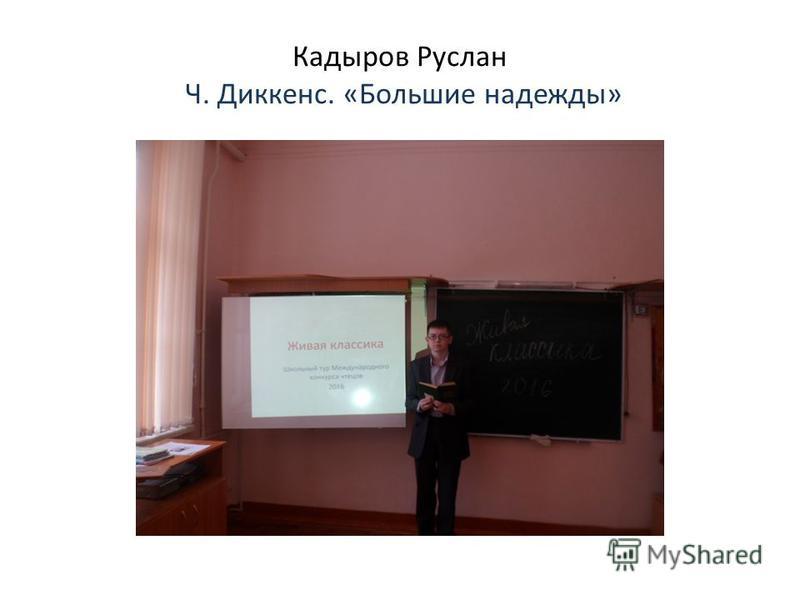 Кадыров Руслан Ч. Диккенс. «Большие надежды»