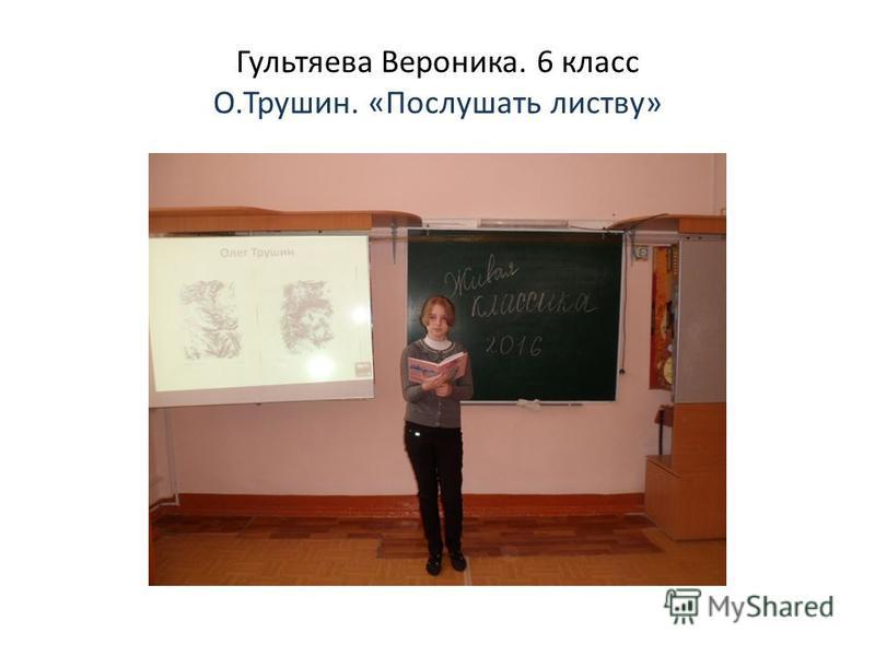 Гультяева Вероника. 6 класс О.Трушин. «Послушать листву»