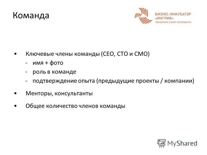 Ключевые члены команды (CEO, CTO и CMO) -имя + фото -роль в команде -подтверждение опыта (предыдущие проекты / компании) Менторы, консультанты Общее количество членов команды Команда