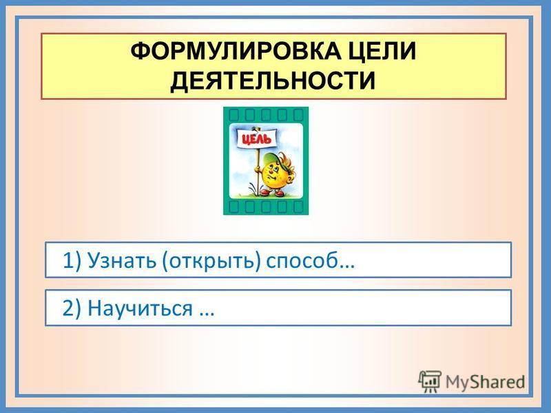 ФОРМУЛИРОВКА ЦЕЛИ ДЕЯТЕЛЬНОСТИ