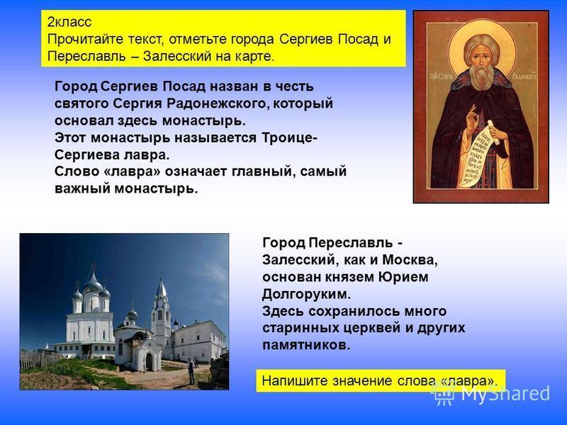 Основатель Переславля- Залесского Юрий Долгорукий