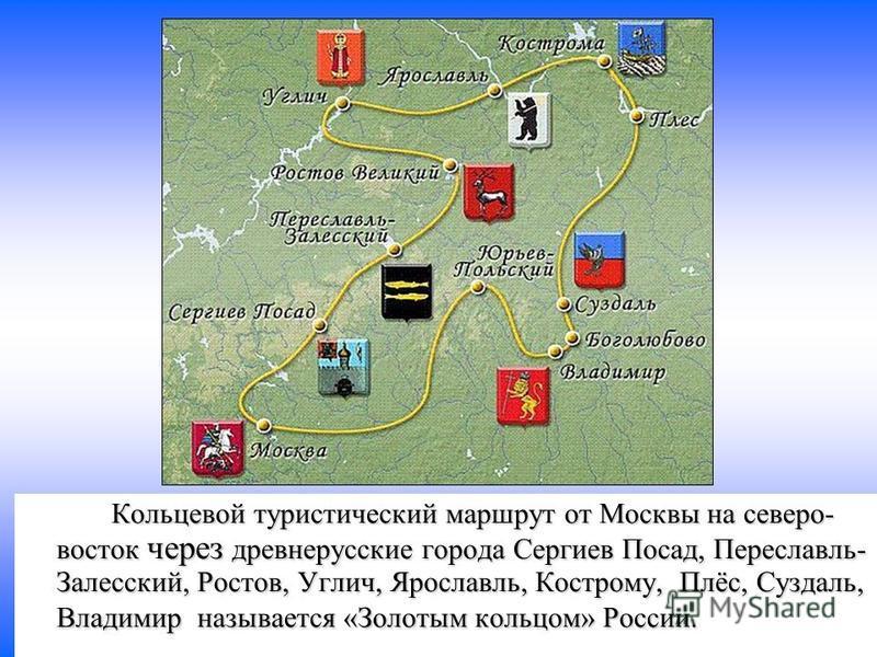 Автобусный маршрут «Золотое кольцо» России