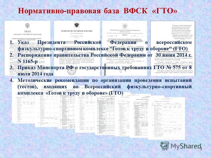 3 Нормативно-правовая база ВФСК «ГТО» 1. Указ Президента Российской Федерации о всероссийском физкультурно-спортивном комплексе